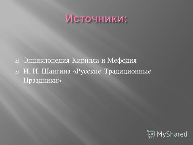 Энциклопедия Кирилла и Мефодия И. И. Шангина « Русские Традиционные Праздники »
