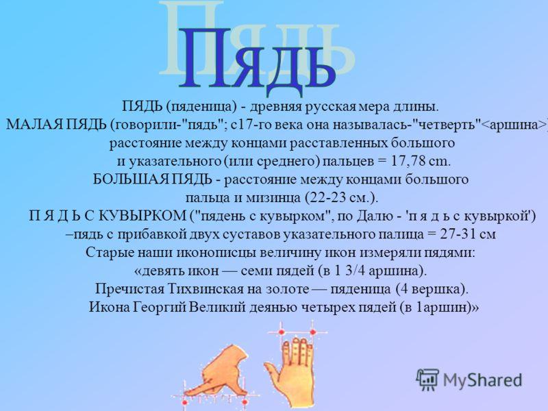 ПЯДЬ (пяденица) - древняя русская мера длины. МАЛАЯ ПЯДЬ (говорили-