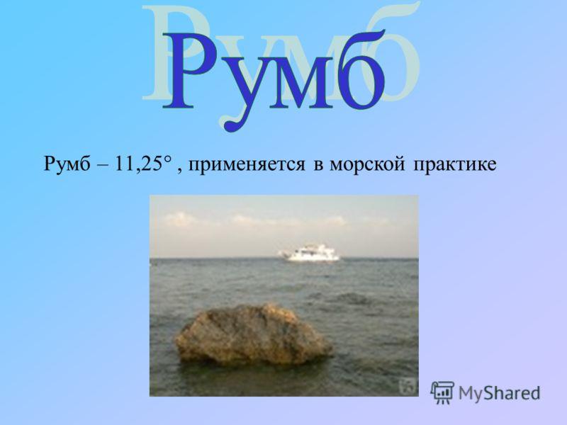 Румб – 11,25°, применяется в морской практике