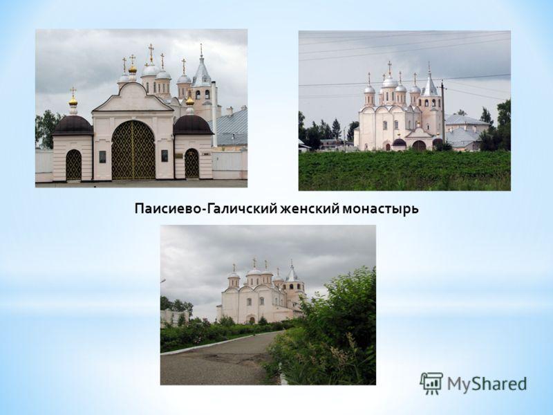 Икона «Преподобного Паисия Галичского»
