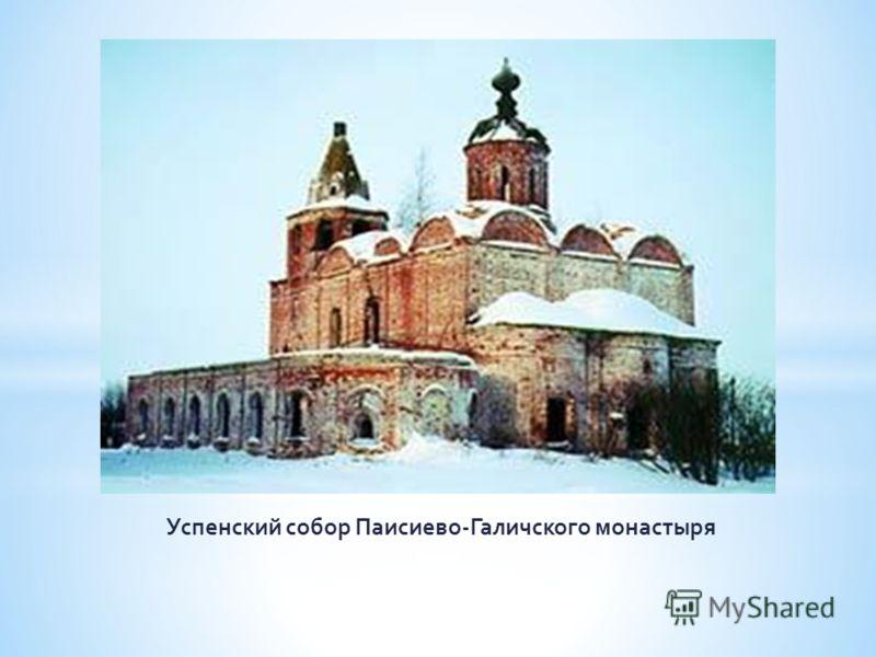 Святые земли Костромской