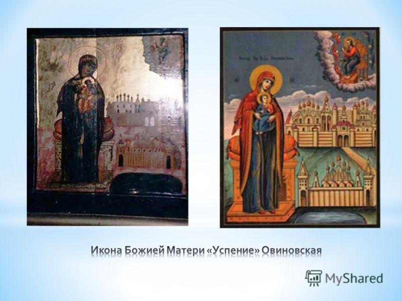 Явление образа Божией Матери боярину Иоанну Овину