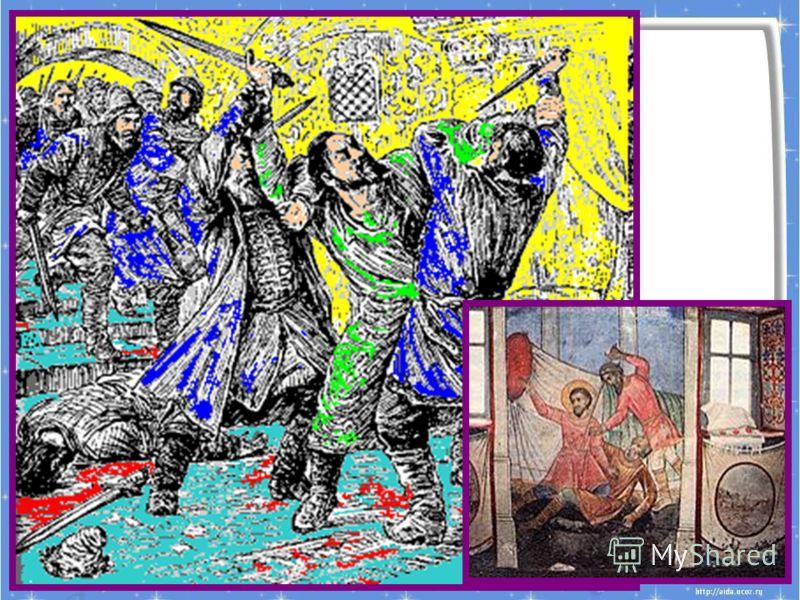 Андрей Боголюбский стремился к усилению личной власти и ослаблению власти бояр Но бояре устроили заговор…