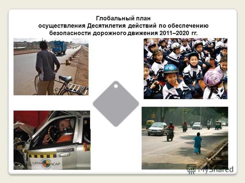 Глобальный план осуществления Десятилетия действий по обеспечению безопасности дорожного движения 2011–2020 гг.