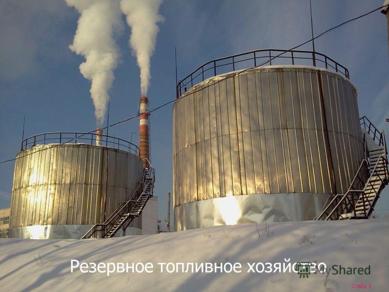 Слайд 3 Резервное топливное хозяйство