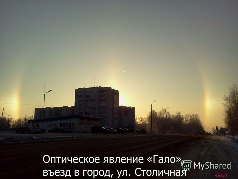 Слайд 5 Оптическое явление «Гало», въезд в город, ул. Столичная