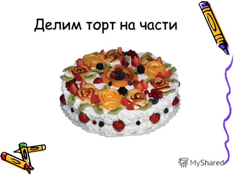 Делим торт на части