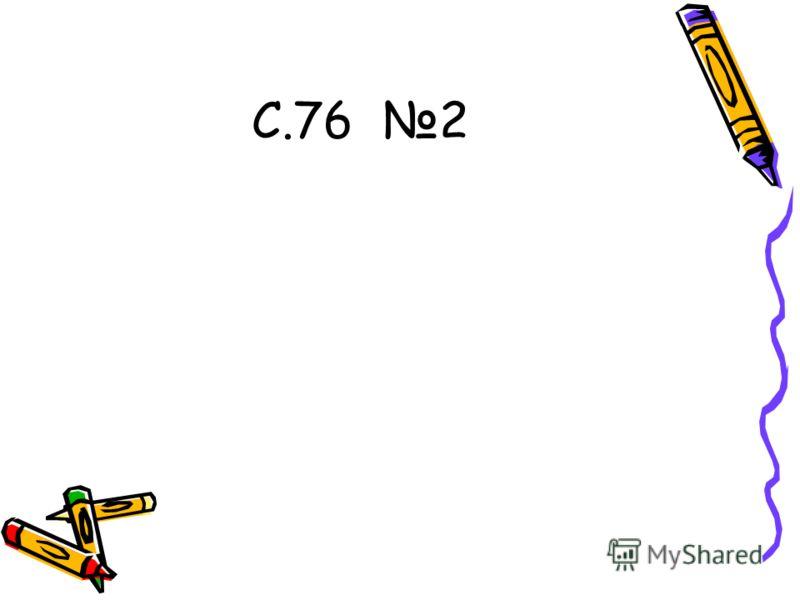 С.76 2