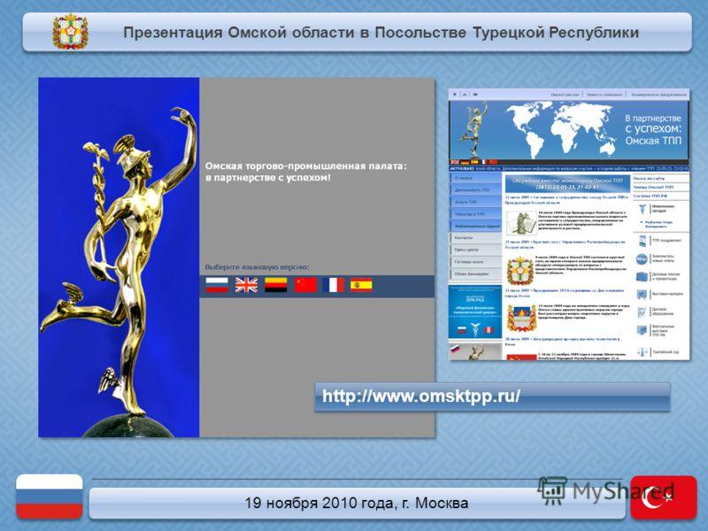 19 ноября 2010 года, г. Москва Презентация Омской области в Посольстве Турецкой Республики http://www.omsktpp.ru/