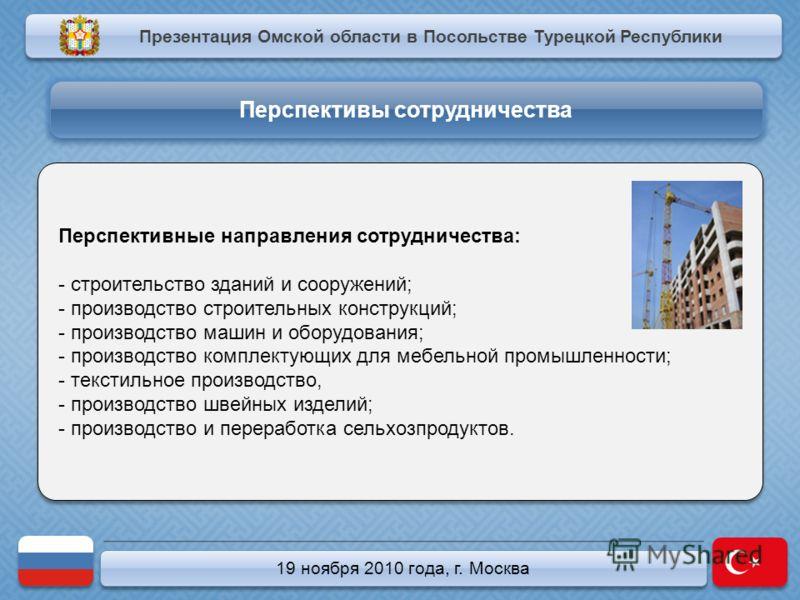 19 ноября 2010 года, г. Москва Перспективные направления сотрудничества: - строительство зданий и сооружений; - производство строительных конструкций; - производство машин и оборудования; - производство комплектующих для мебельной промышленности; - т