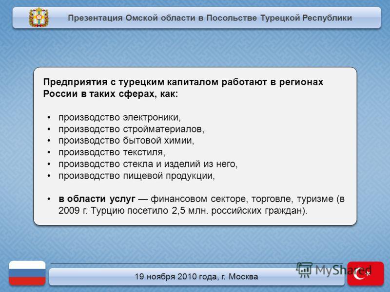 19 ноября 2010 года, г. Москва Предприятия с турецким капиталом работают в регионах России в таких сферах, как: производство электроники, производство стройматериалов, производство бытовой химии, производство текстиля, производство стекла и изделий и