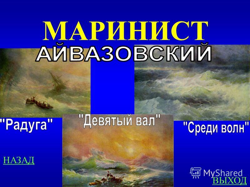 ЖИВОПИСЬ 500 Как называют художника, который изображает морские виды, жизнь моря? ответ 2