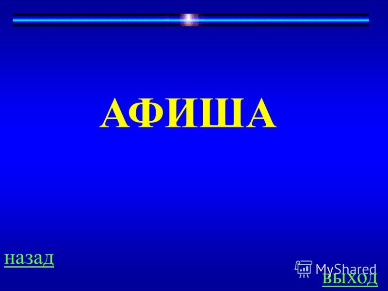 Театр 100 Письменное объявление о спектакле ОТВЕТ