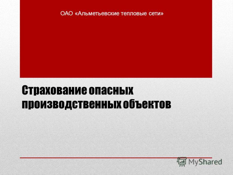 Страхование опасных производственных объектов ОАО «Альметьевские тепловые сети»