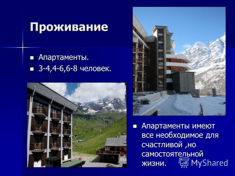 Проживание Апартаменты. Апартаменты. 3-4,4-6,6-8 человек. 3-4,4-6,6-8 человек. Апартаменты имеют все необходимое для счастливой,но самостоятельной жизни. Апартаменты имеют все необходимое для счастливой,но самостоятельной жизни.