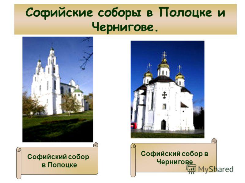 Софийские соборы в Полоцке и Чернигове. Софийский собор в Полоцке Софийский собор в Чернигове