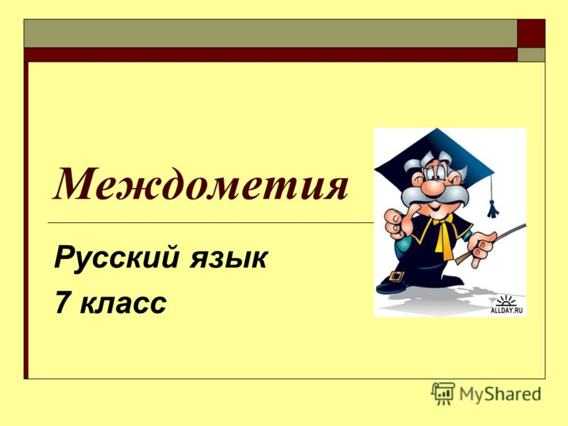 Междометия Русский язык 7 класс