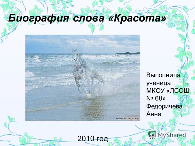 Биография слова «Красота» 2010 год Выполнила ученица МКОУ «ЛСОШ 68» Федоричева Анна