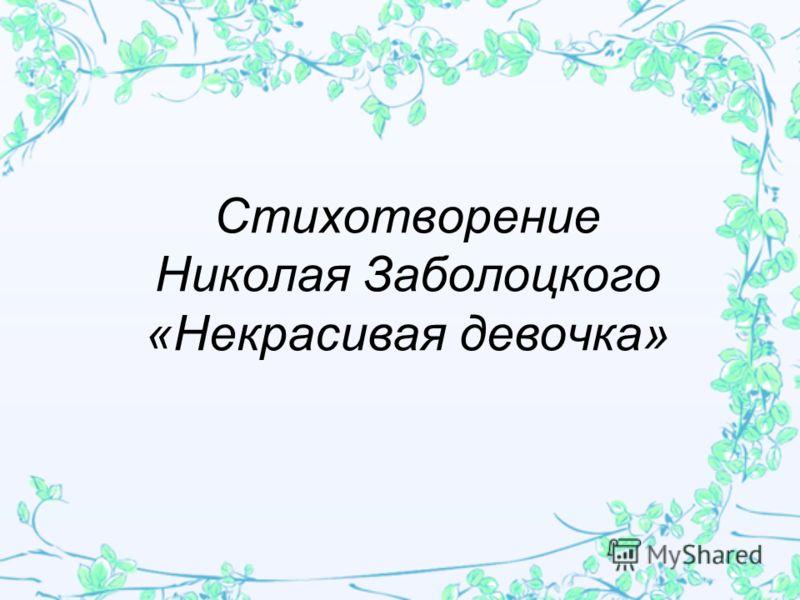Стихотворение Николая Заболоцкого «Некрасивая девочка»