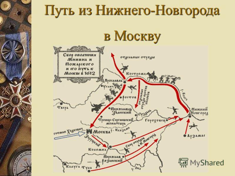 Путь из Нижнего-Новгорода в Москву