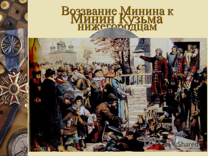 Воззвание Минина к нижегородцам В злосчастное для России Смутное время, когда вероломные иноземные захватчики вторглись в пределы нашего государства и даже завладели самим Кремлём. «Козьма Минин возымел великое намерение спасти Отечество на самом кра
