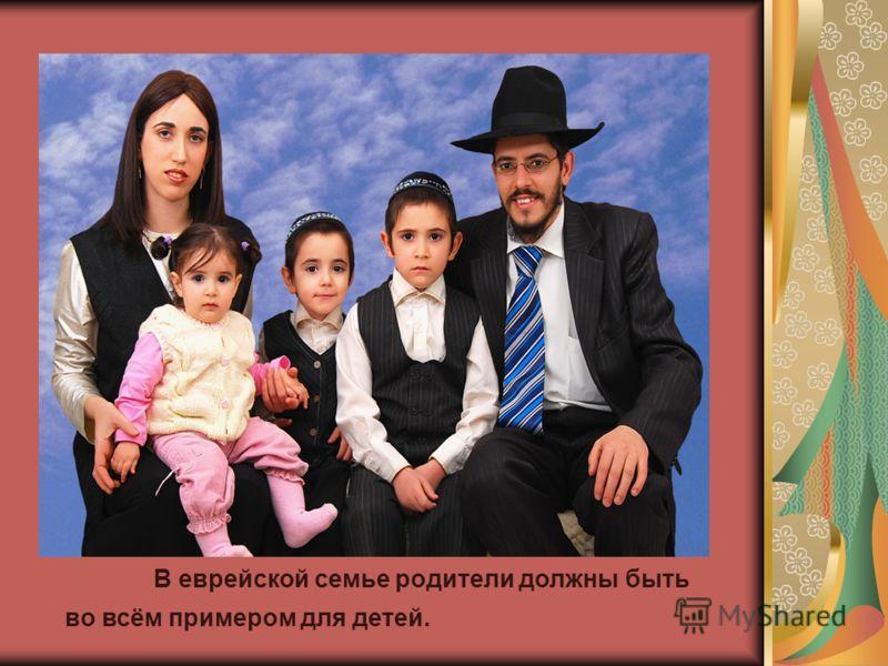В еврейской семье родители должны быть во всём примером для детей.