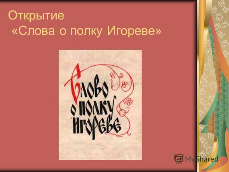 Открытие «Слова о полку Игореве»