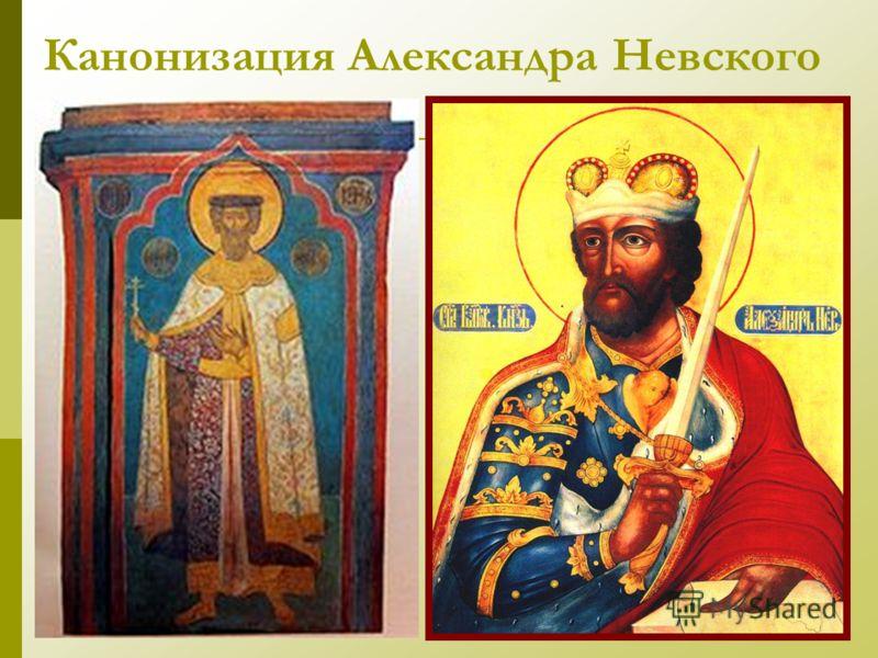 Канонизация Александра Невского
