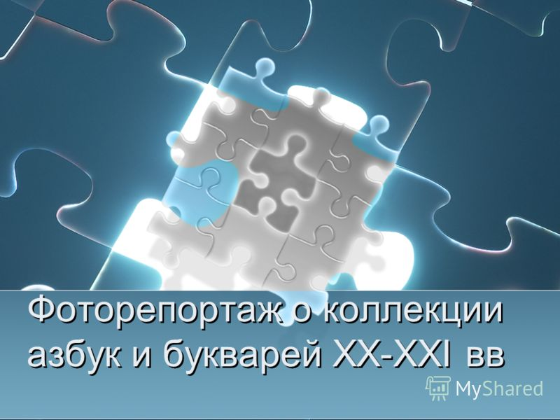 Фоторепортаж о коллекции азбук и букварей XX-XXI вв