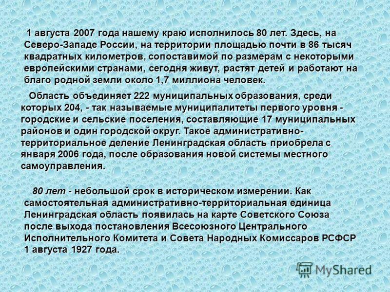 1 августа 2007 года нашему краю исполнилось 80 лет. Здесь, на Северо-Западе России, на территории площадью почти в 86 тысяч квадратных километров, сопоставимой по размерам с некоторыми европейскими странами, сегодня живут, растят детей и работают на