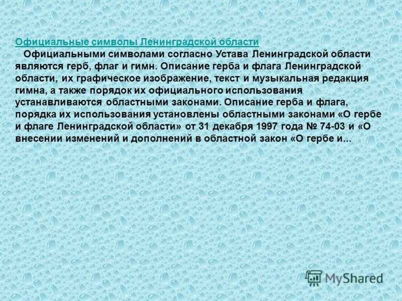 Официальные символы Ленинградской области Официальные символы Ленинградской области Официальными символами согласно Устава Ленинградской области являются герб, флаг и гимн. Описание герба и флага Ленинградской области, их графическое изображение, тек