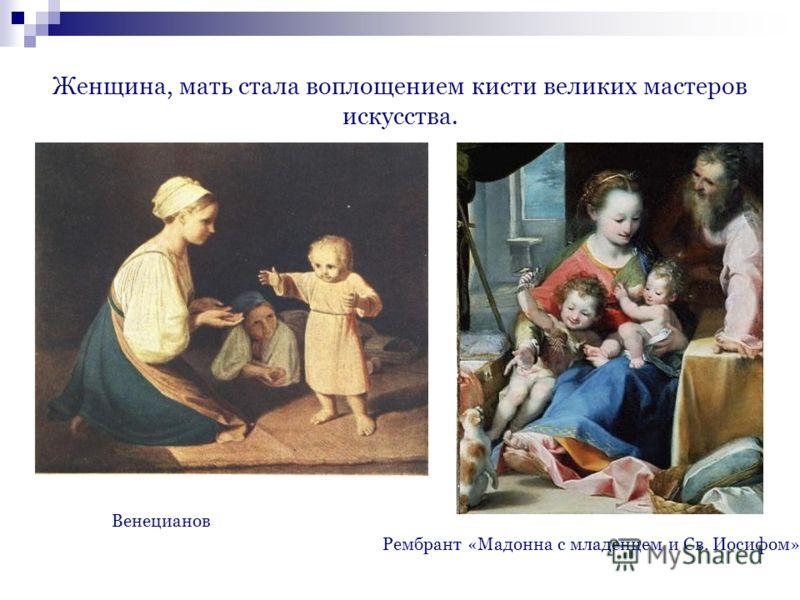Женщина, мать стала воплощением кисти великих мастеров искусства. Венецианов Рембрант «Мадонна с младенцем и Св. Иосифом»