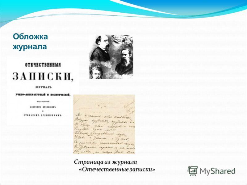 В 1843 году поэт знакомится с Виссарионом Белинским, который становится его духовным учителем. В 1846 году Николай Некрасов с И. Панаевым берет в аренду журнал «Современник», в котором постепенно сосредоточились все лучшие силы тогдашней литературы.