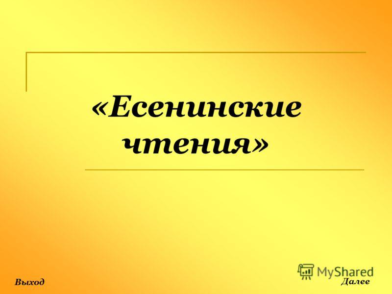 «Есенинские чтения» Выход Далее