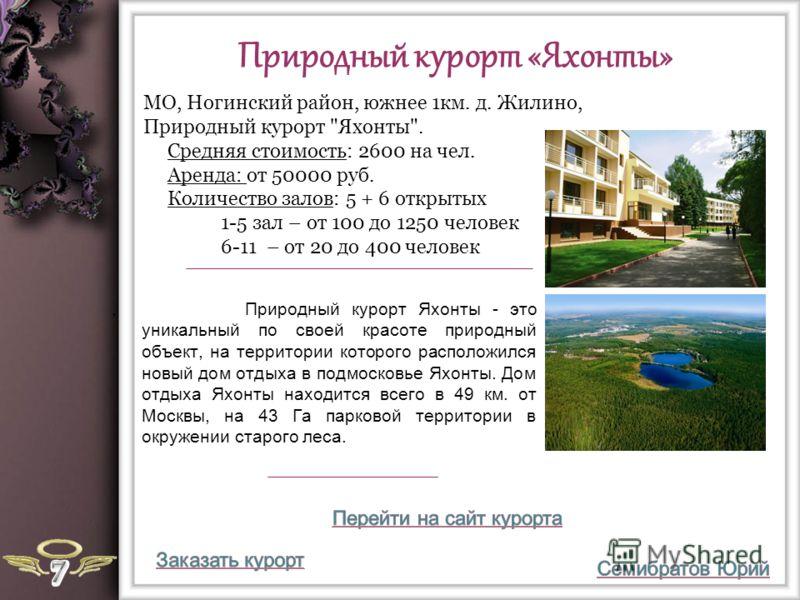 Природный курорт «Яхонты», Природный курорт Яхонты - это уникальный по своей красоте природный объект, на территории которого расположился новый дом отдыха в подмосковье Яхонты. Дом отдыха Яхонты находится всего в 49 км. от Москвы, на 43 Га парковой