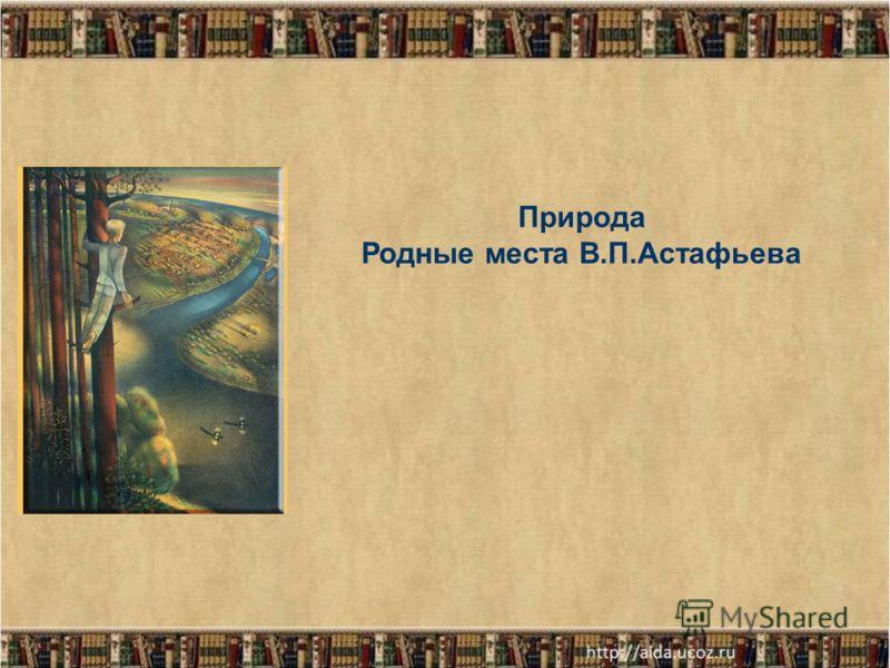Природа Родные места В.П.Астафьева