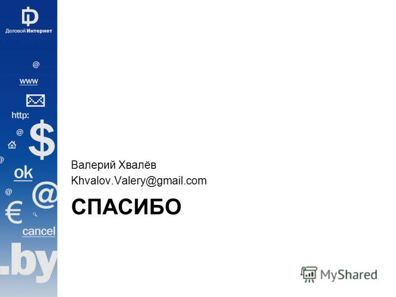 СПАСИБО Валерий Хвалёв Khvalov.Valery@gmail.com