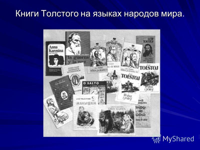 Книги Толстого на языках народов мира Книги Толстого на языках народов мира.