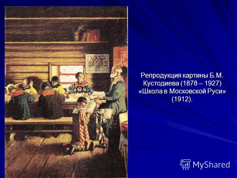 Репродукция картины Б.М. Кустодиева (1878 – 1927) «Школа в Московской Руси» (1912).