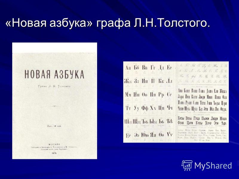 «Новая азбука» графа Л.Н.Толстого.