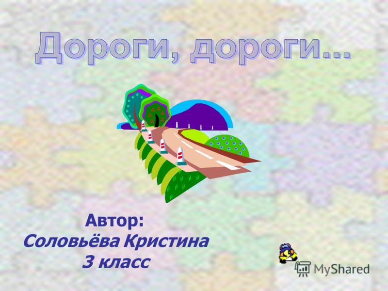Автор: Соловьёва Кристина 3 класс