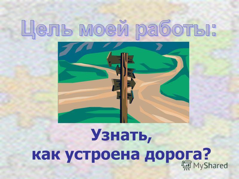 Узнать, как устроена дорога?