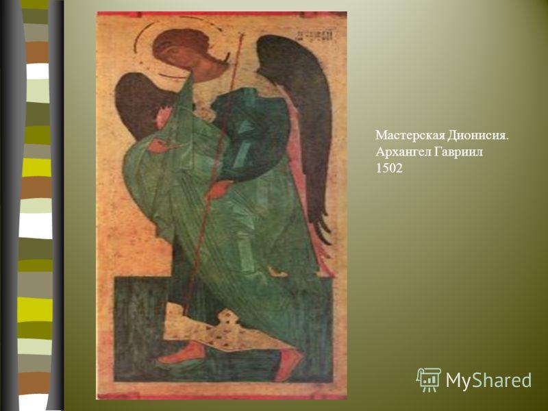 Мастерская Дионисия. Архангел Гавриил 1502
