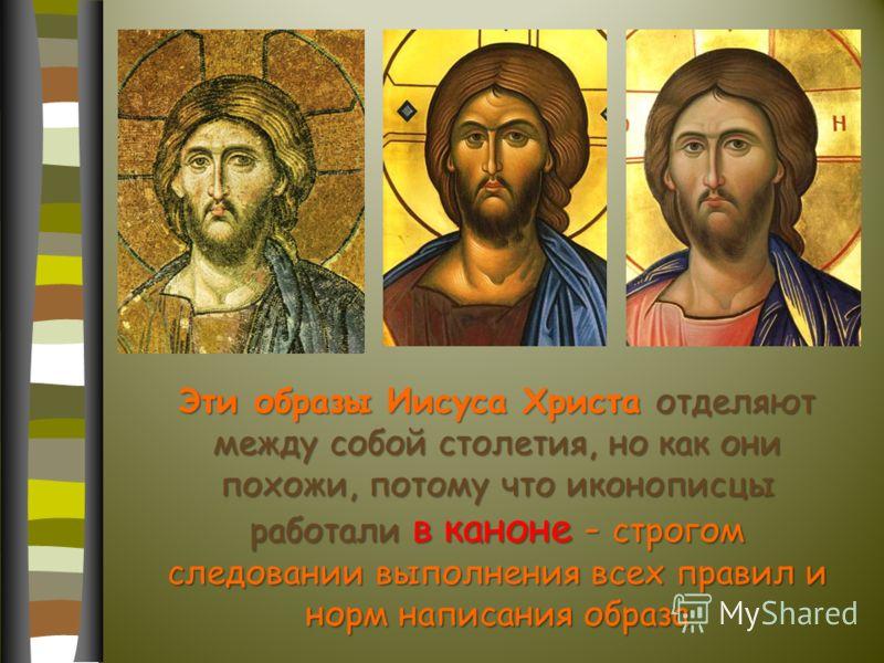 Эти образы Иисуса Христа отделяют между собой столетия, но как они похожи, потому что иконописцы работали в каноне - строгом следовании выполнения всех правил и норм написания образа