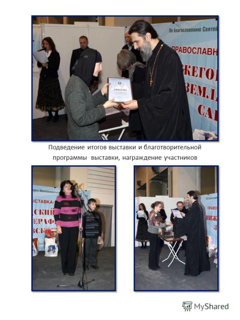 Подведение итогов выставки и благотворительной программы выставки, награждение участников