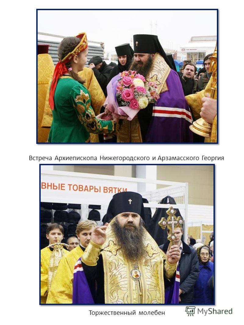 Встреча Архиепископа Нижегородского и Арзамасского Георгия Торжественный молебен