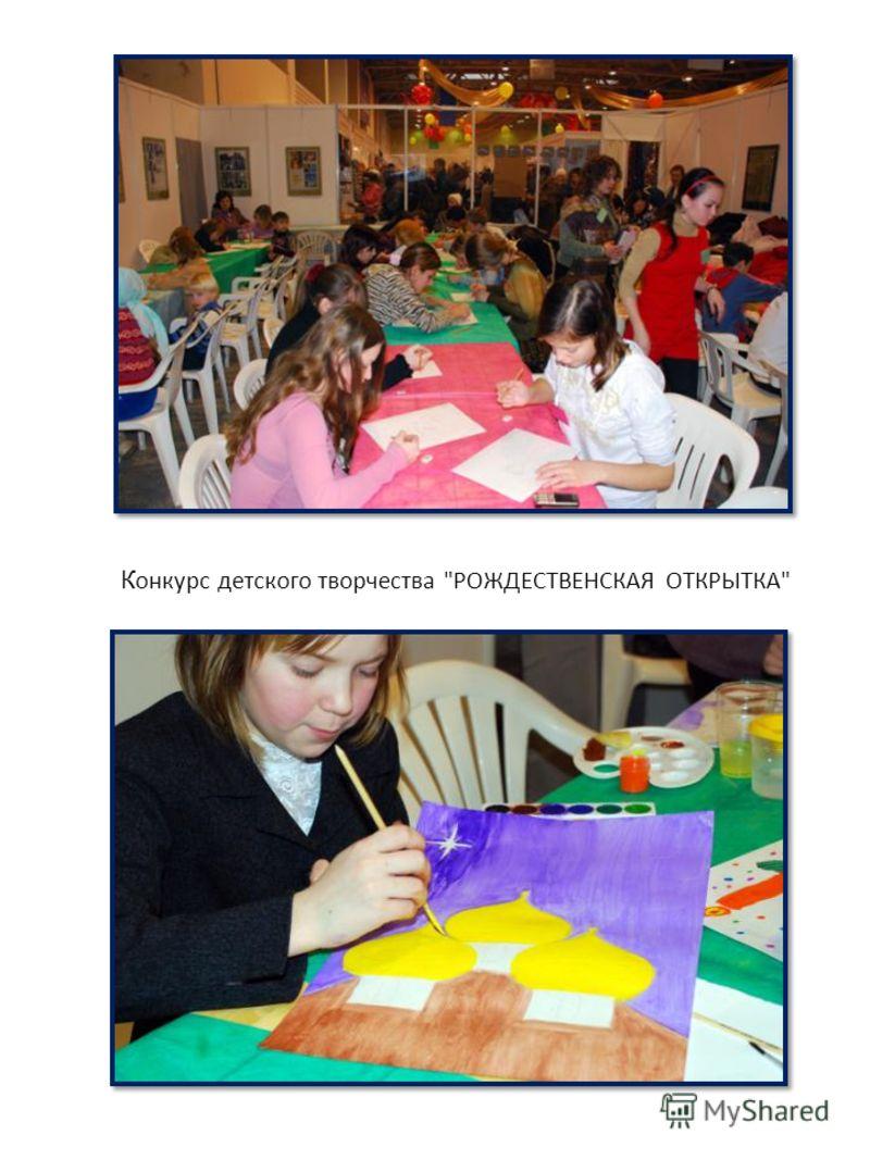 К онкурс детского творчества РОЖДЕСТВЕНСКАЯ ОТКРЫТКА