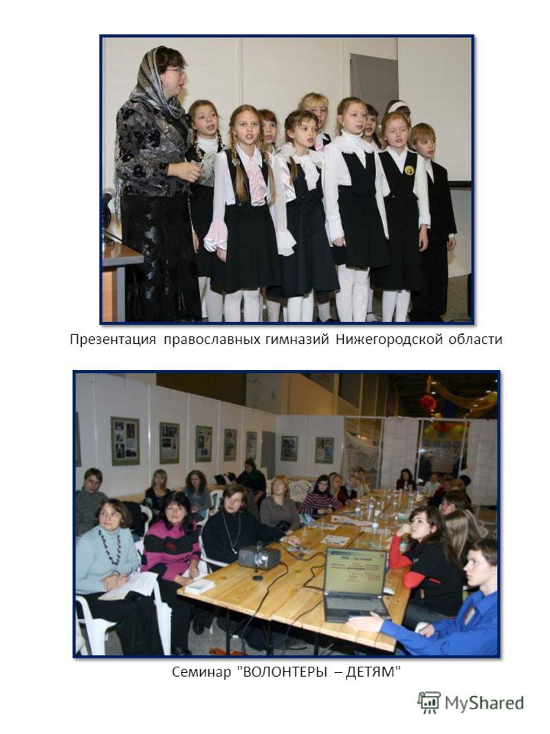 Презентация православных гимназий Нижегородской области Семинар ВОЛОНТЕРЫ – ДЕТЯМ