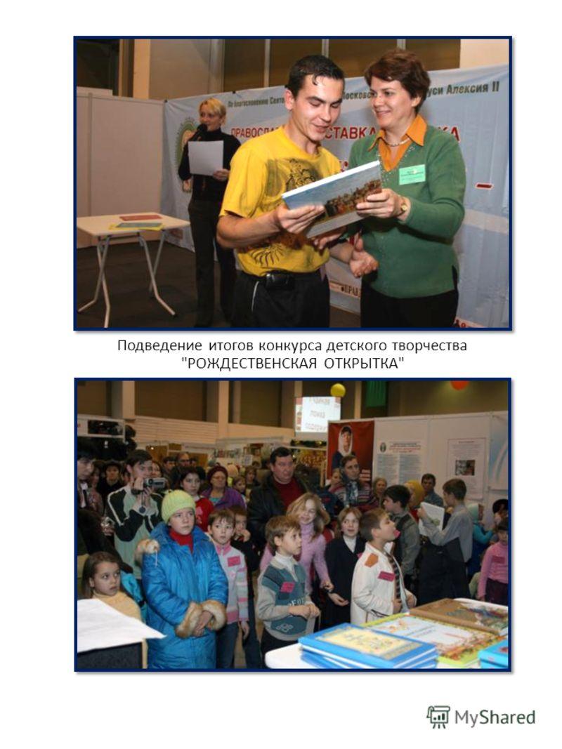 Подведение итогов конкурса детского творчества РОЖДЕСТВЕНСКАЯ ОТКРЫТКА