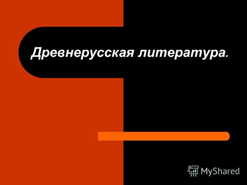 Древнерусская литература.